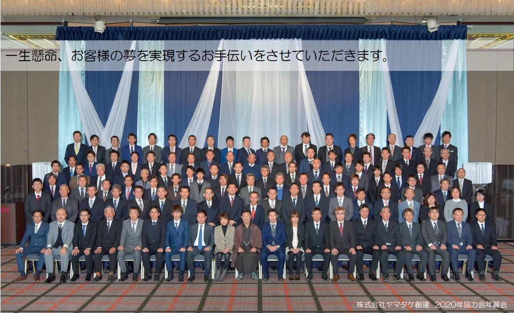 ヤマタケ創建 2020年協力会年賀会