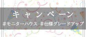 新HPバナーデータR3.3.2明朝_page-0009