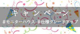 新HPバナーデータR3.3.2明朝-8