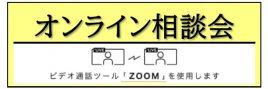 HPバナーデータ オンライン相談会