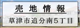 草津市追分南5丁目 (1)