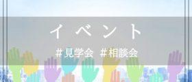 新HPバナーデータR3.3.2明朝-7