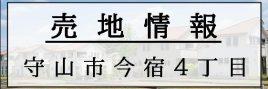 草津市追分南5丁目 (2)