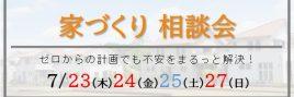 HPバナーデータ 7.23-26 住宅相談会